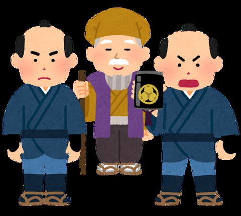 水戸黄門「この紋所が目に入らぬ...